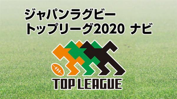 リーグ ラグビー トップ