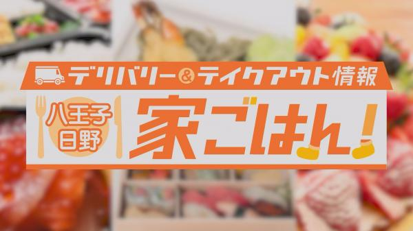 デリバリー&テイクアウト情報「八王子日野 家ごはん!」 | J:COM ...