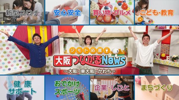 大阪 テレビ 番組 今日 の