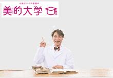 小椋ケンイチ(おぐねぇー)のビューティー講座