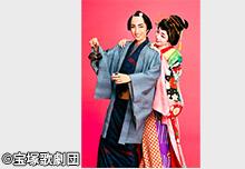 宝塚歌劇 雪組 J:COM貸切公演