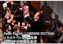 リッカルド・シャイー指揮 ルツェルン祝祭管弦楽団