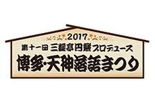 WOWOW協賛「博多・天神落語まつり」チケットプレゼントキャンペーン