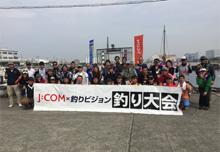 J:COM×釣りビジョン 船釣り教室2017