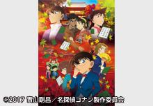 劇場版「名探偵コナン から紅の恋歌(ラブレター)」劇場鑑賞券