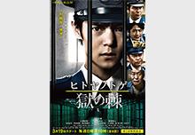 番組オリジナルポスター&原作本セット