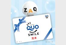 便利をお得に体験しよう!QUOカードプレゼントキャンペーン