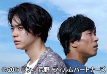 10月7日(土)「あゝ、荒野」劇場鑑賞券( ...