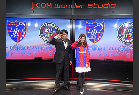 東京】「FC東京ビバパラダイス」...