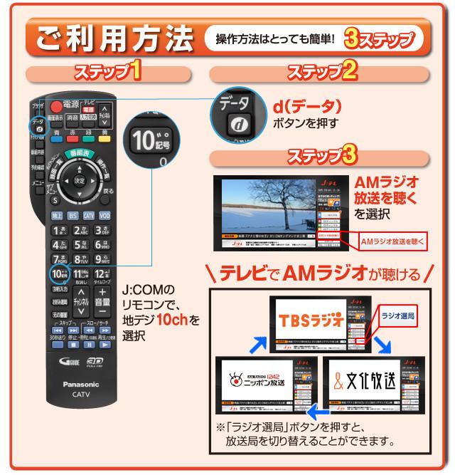 ラジオ 番組 表 ニッポン 放送