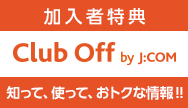 Club Off by J:COM メルマガ登録キャンペーン 1万円分の宿泊補助券をプレゼント!